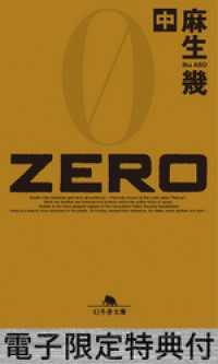ZERO(中)