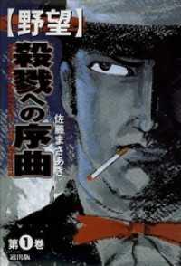 紀伊國屋書店BookWebで買える「野望」の画像です。価格は216円になります。