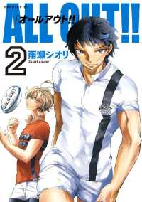 ALL OUT!! 2