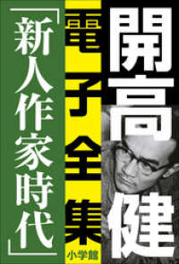 開高 健 電子全集6 純文学初期傑作集/新人作家時代 1960~1969