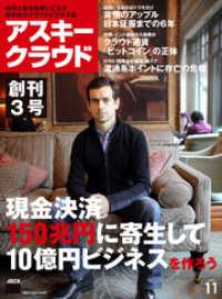 紀伊國屋書店BookWebで買える「アスキークラウド 2013年11月号」の画像です。価格は616円になります。