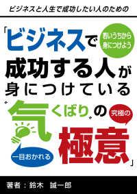 紀伊國屋書店BookWebで買える「若いうちから身につけよう」の画像です。価格は324円になります。
