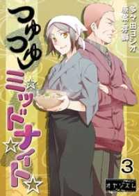 紀伊國屋書店BookWebで買える「つゆつゆミッドナイト 3」の画像です。価格は102円になります。