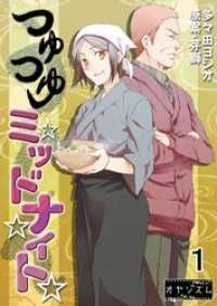 紀伊國屋書店BookWebで買える「つゆつゆミッドナイト 1」の画像です。価格は102円になります。