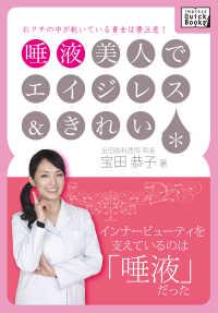 紀伊國屋書店BookWebで買える「唾液美人でエイジレス&きれい」の画像です。価格は540円になります。