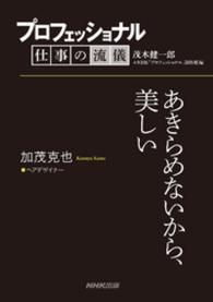 紀伊國屋書店BookWebで買える「プロフェッショナル 仕事の流儀 加茂克也 ヘアデザイナー」の画像です。価格は174円になります。