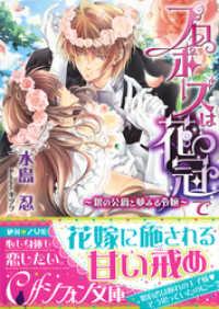 プロポーズは花冠で【イラスト付】~銀の公爵と夢見る令嬢~