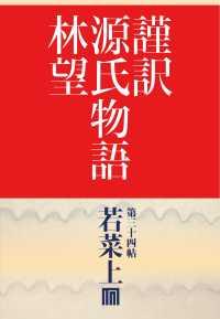 謹訳 源氏物語 第三十四帖 若菜 上(帖別分売)