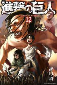 進撃の巨人 attack on titan 12巻