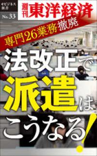 法改正で派遣はこうなる!―週刊東洋経済eビジネス新書No.33