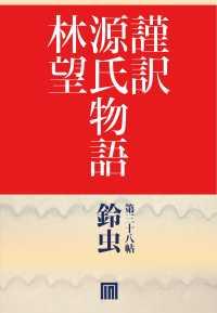 謹訳 源氏物語 第三十八帖 鈴虫(帖別分売)