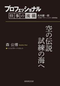 紀伊國屋書店BookWebで買える「プロフェッショナル 仕事の流儀 森 公博 ヘリコプターパイロット」の画像です。価格は174円になります。