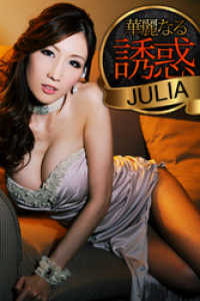 華麗なる誘惑 JULIA