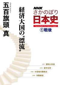『NHKさかのぼり日本史』 全10巻セット
