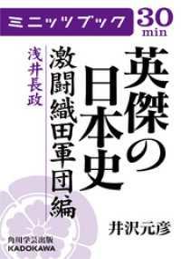 英傑の日本史 激闘織田軍団編 浅井長政