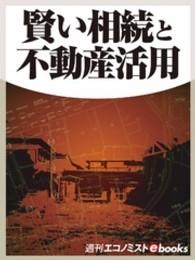 紀伊國屋書店BookWebで買える「賢い相続と不動産活用 週間エコノミストebooks003」の画像です。価格は216円になります。