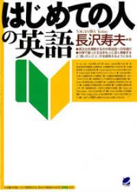 はじめての人の英語(CDなしバージョン)
