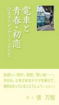 紀伊國屋書店BookWebで買える「電車と青春+初恋 21文字のメッセージ2009」の画像です。価格は388円になります。