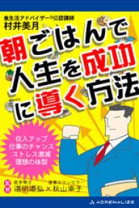 紀伊國屋書店BookWebで買える「朝ごはんで人生を成功に導く方法」の画像です。価格は378円になります。