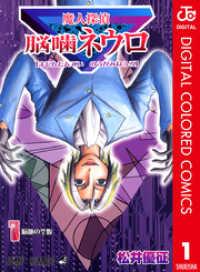 魔人探偵脳噛ネウロ カラー版 全23巻セット