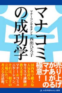 紀伊國屋書店BookWebで買える「マナコミの成功学」の画像です。価格は378円になります。