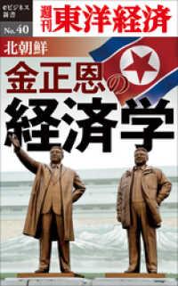北朝鮮経済状況の画像