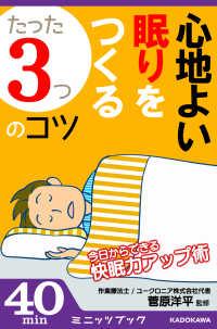 心地よい眠りをつくる「たった3つ」のコツ ~今日からできる快眠力アップ術~