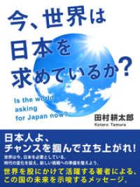 紀伊國屋書店BookWebで買える「今、世界は日本を求めているか?」の画像です。価格は324円になります。