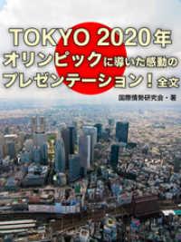 紀伊國屋書店BookWebで買える「TOKYO 2020年オリンピックに導いた感動のプレゼンテーション全文」の画像です。価格は216円になります。
