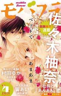 紀伊國屋書店BookWebで買える「モバフラ 2014年4号」の画像です。価格は108円になります。
