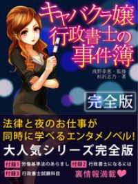 紀伊國屋書店BookWebで買える「「キャバクラ嬢」行政書士の事件簿【完全版】」の画像です。価格は162円になります。