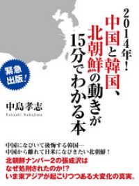 紀伊國屋書店BookWebで買える「2014年! 中国と韓国、北朝鮮の動きが15分でわかる本」の画像です。価格は216円になります。