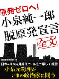 紀伊國屋書店BookWebで買える「原発ゼロへ! 小泉純一郎脱原発宣言 全文」の画像です。価格は216円になります。