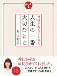 紀伊國屋書店BookWebで買える「神社が教えてくれた人生の一番大切なこと」の画像です。価格は324円になります。