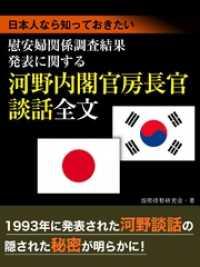 紀伊國屋書店BookWebで買える「日本人なら知っておきたい 慰安婦関係調査結果発表に関する河野内閣官房長官談話 全」の画像です。価格は226円になります。