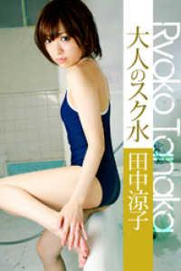田中涼子さんの水着