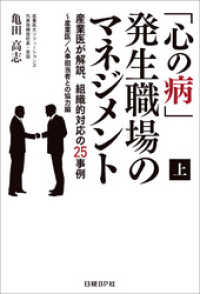 紀伊國屋書店BookWebで買える「「心の病」発生職場のマネジメント(上) 産業医が解説、組織的対応の25事例?産業」の画像です。価格は1,080円になります。