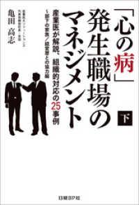 紀伊國屋書店BookWebで買える「「心の病」発生職場のマネジメント(下) 産業医が解説、組織的対応の25事例?部下」の画像です。価格は1,080円になります。