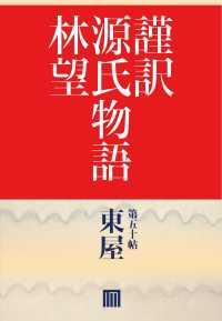 謹訳 源氏物語 第五十帖 東屋(帖別分売)
