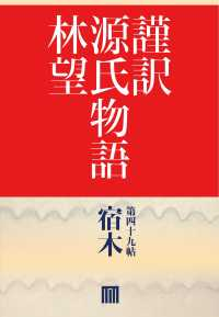 謹訳 源氏物語 第四十九帖 宿木(帖別分売)