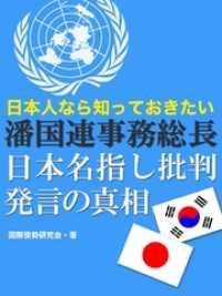 紀伊國屋書店BookWebで買える「日本人なら知っておきたい 潘国連事務総長の日本名指し批判発言の真相」の画像です。価格は270円になります。