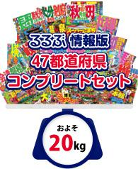 るるぶ情報版47都道府県コンプリートセット(2014)
