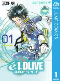 エルドライブ【elDLIVE】 1