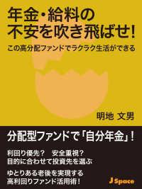紀伊國屋書店BookWebで買える「年金・給料の不安を吹き飛ばせ!」の画像です。価格は108円になります。