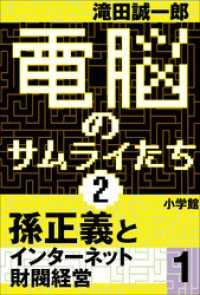 紀伊國屋書店BookWebで買える「電脳のサムライたち2 孫正義 インターネット財閥経営1」の画像です。価格は162円になります。