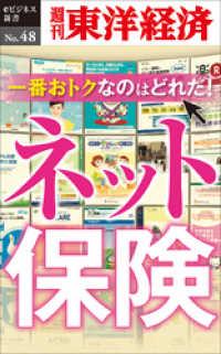 一番おトクなのはどれだ! ネット保険―週刊東洋経済eビジネス新書No.48