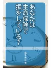 紀伊國屋書店BookWebで買える「あなたは生命保険で損をしている?」の画像です。価格は626円になります。