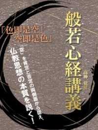 紀伊國屋書店BookWebで買える「般若心経講義」の画像です。価格は99円になります。