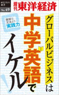 グローバルビジネスは中学英語でイケル!―週刊東洋経済eビジネス新書No.49