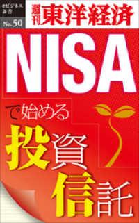NISAで始める投資信託―週刊東洋経済eビジネス新書No.50